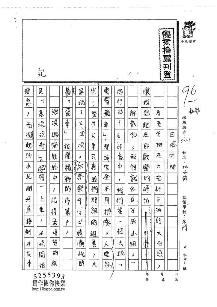 108W6204林子筠 (1).tif
