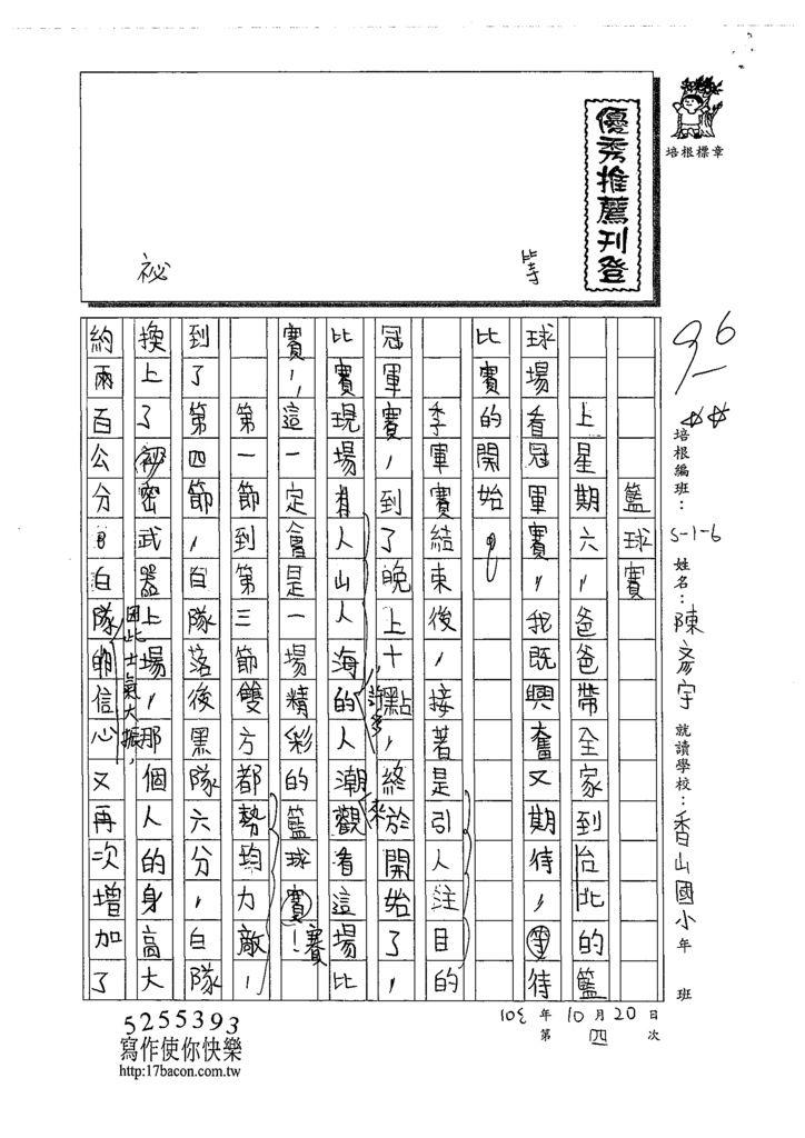 108W6204陳彥宇 (1).tif
