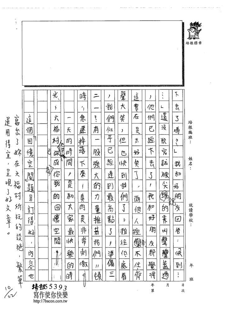 108W6204林子筠 (3).tif