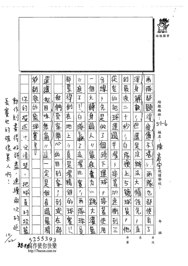108W6204陳彥宇 (3).tif
