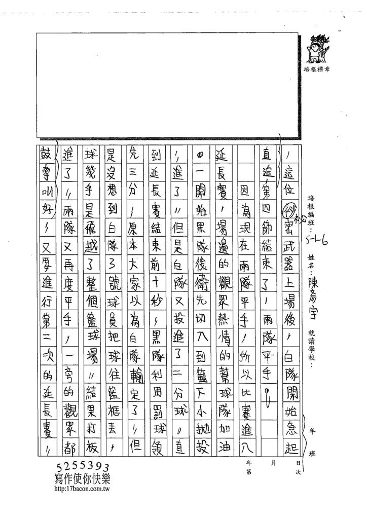 108W6204陳彥宇 (2).tif