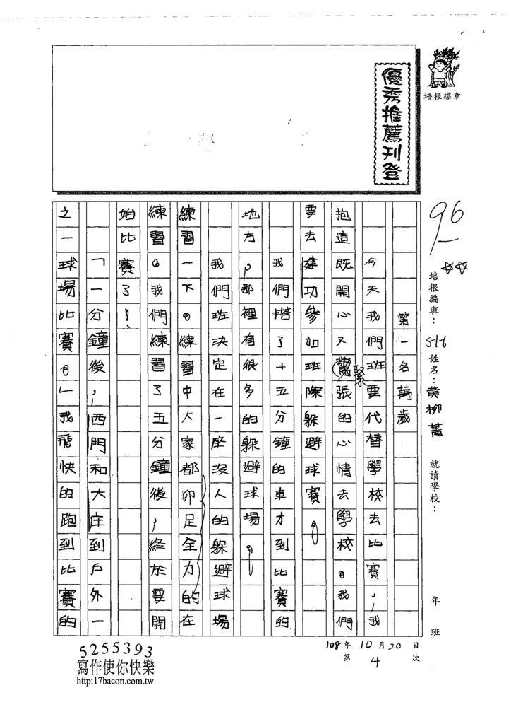 108W6204黃柳菁 (1).tif