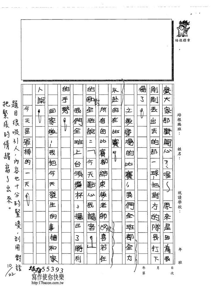 108W6204黃柳菁 (3).tif