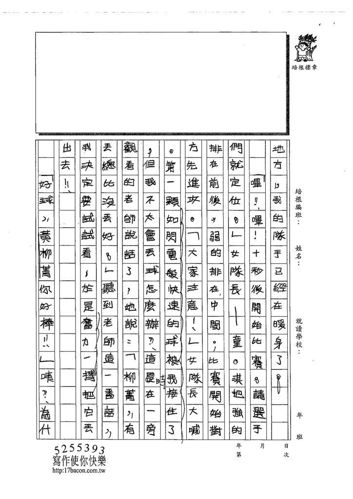 108W6204黃柳菁 (2).tif