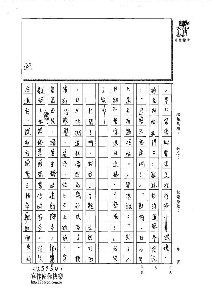 108WA204王靜瑜 (2).tif