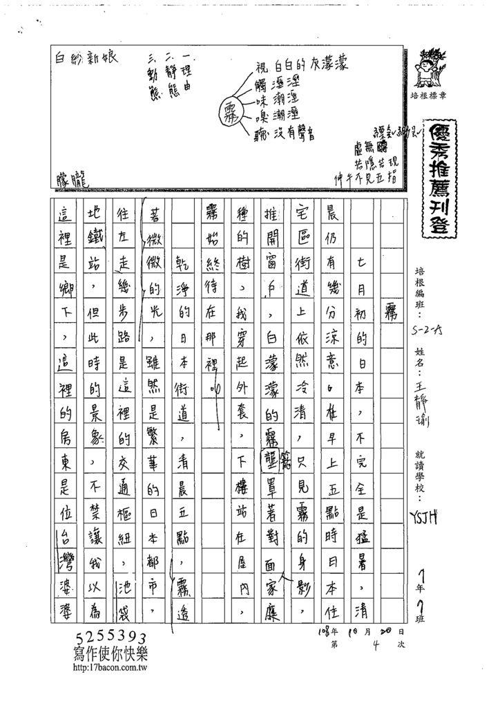 108WA204王靜瑜 (1).tif