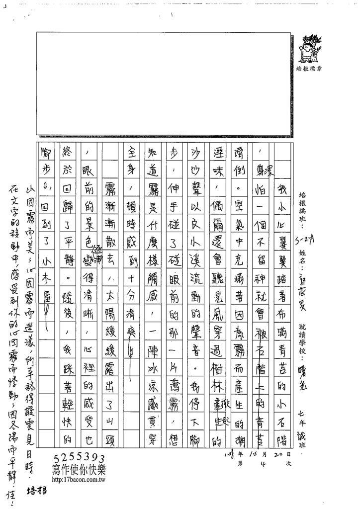 108WA204郭芯旻 (2).tif