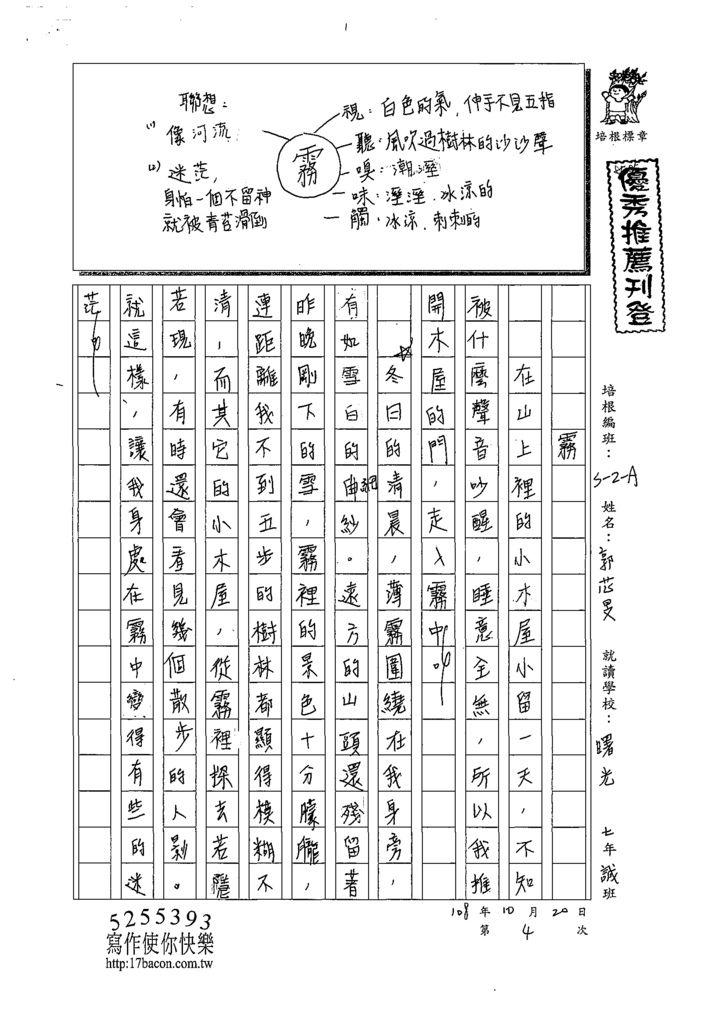 108WA204郭芯旻 (1).tif