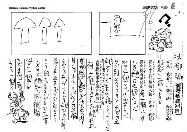 108W2204林郁珈 (1).jpg