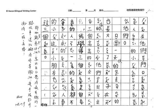 108W2204林郁珈 (3).jpg