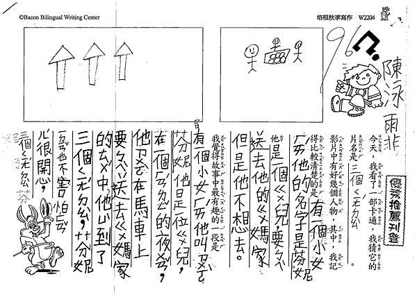108W2204陳泳霏 (1).jpg