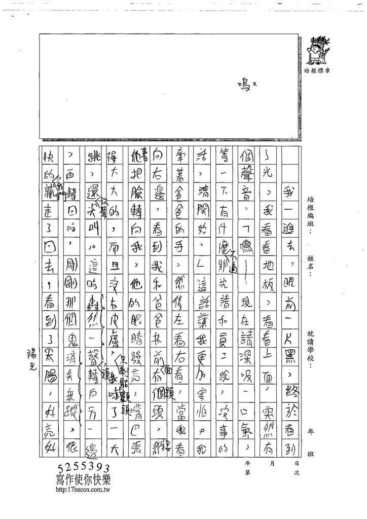 108W6207謝依珊 (3).tif