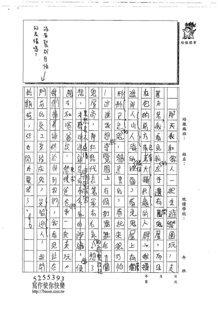 108W6207謝依珊 (2).tif