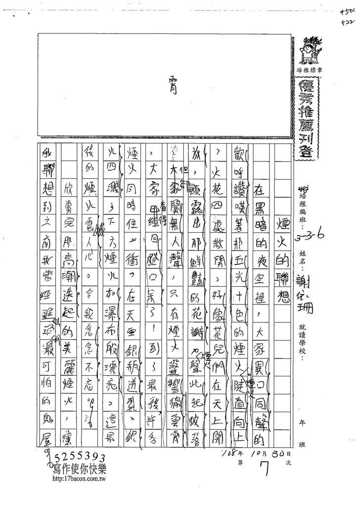 108W6207謝依珊 (1).tif