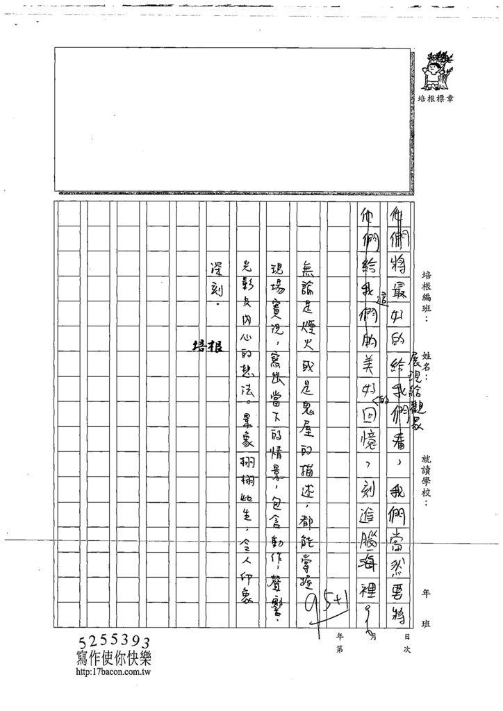 108W6207謝依珊 (5).tif