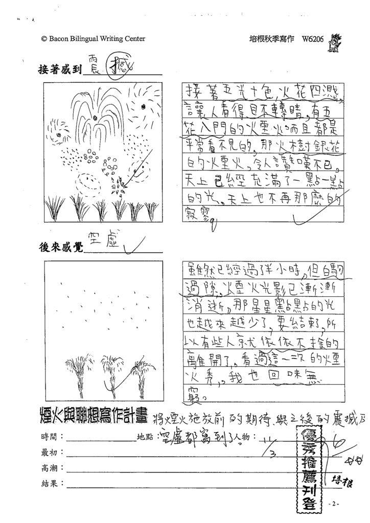 108W6206黃泓叡(2).tif