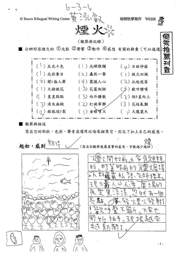 108W6206黃泓叡(1).tif
