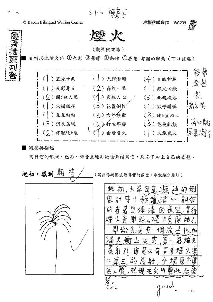 108W6206陳彥宇 (1).tif