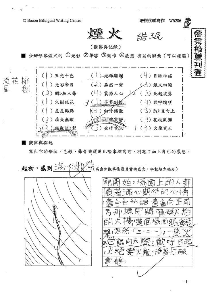 108W6206黃皓珉(1).tif