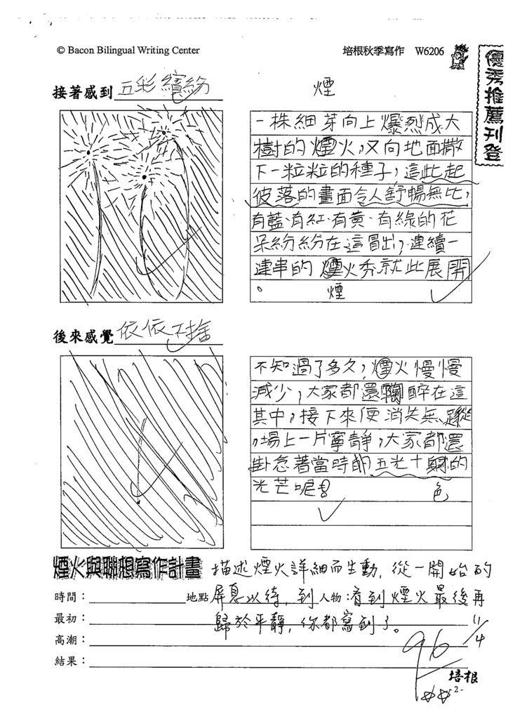 108W6206黃皓珉(2).tif