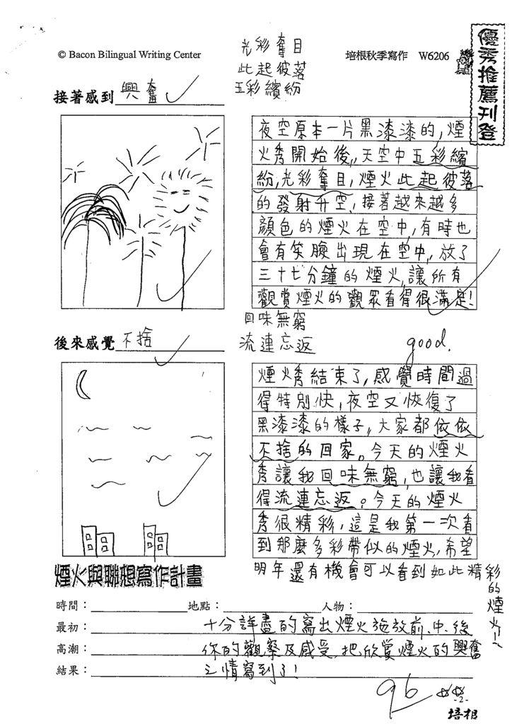 108W6206陳彥宇 (2).tif