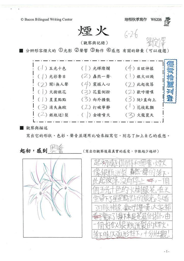 108W6206劉定澤 (1).jpg