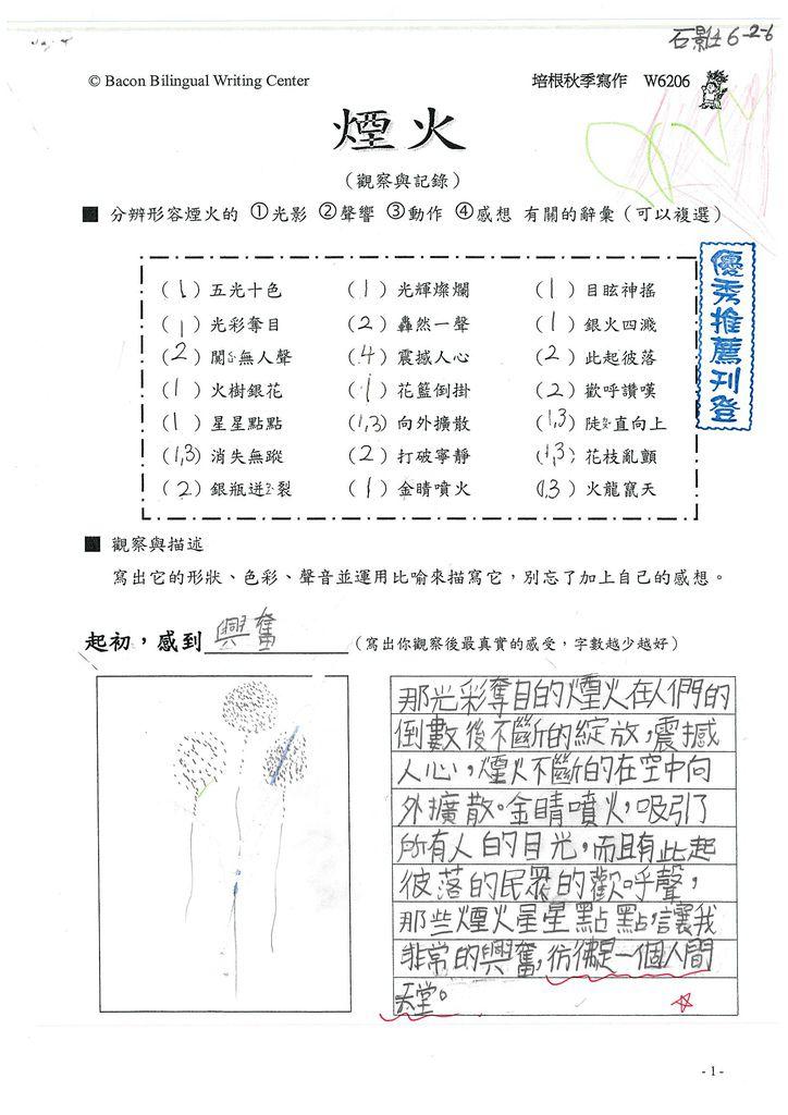 108W6206石景任 (1).jpg