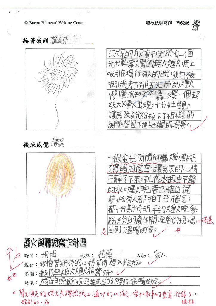 108W6206石景任 (2).jpg
