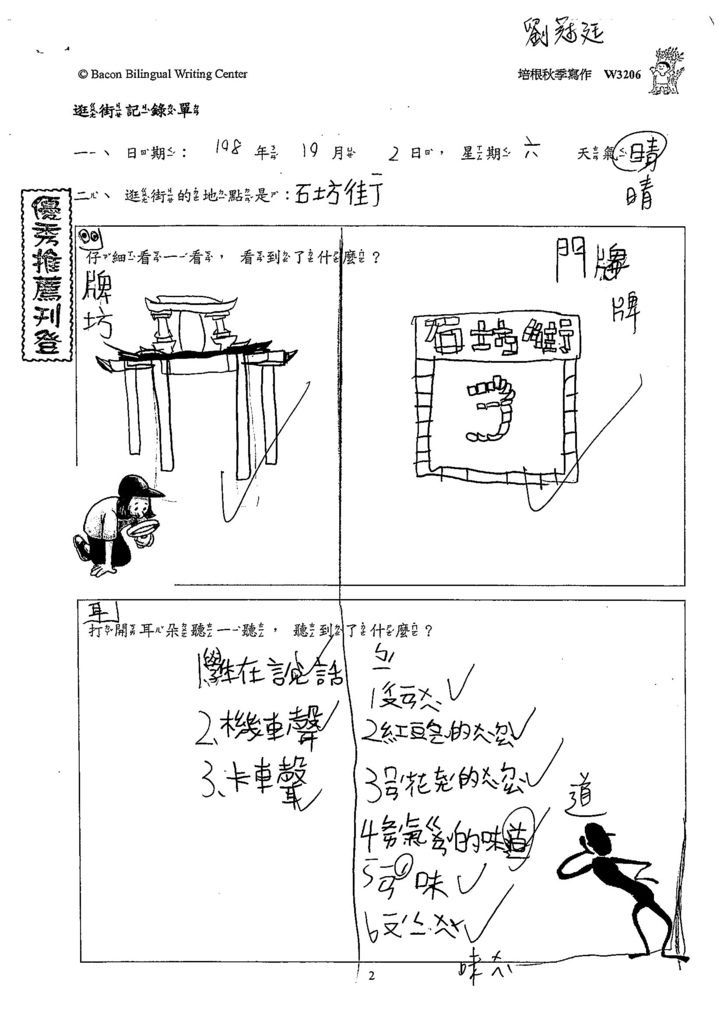 108W3206劉冠廷 (1).jpg