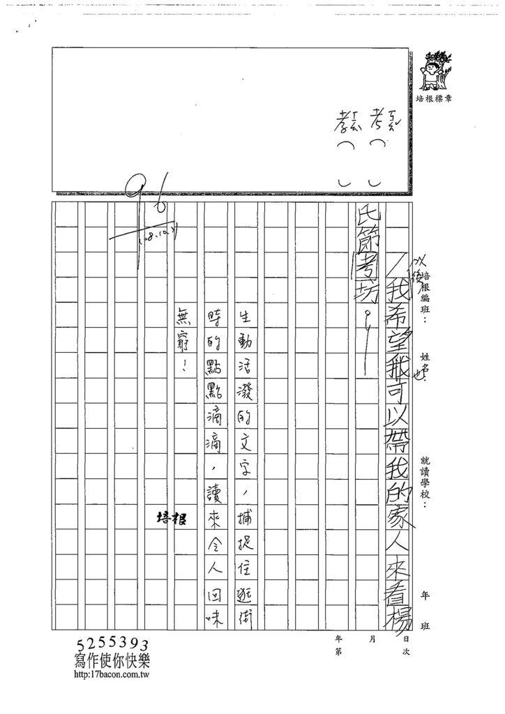 108W3207賴宜樂 (3).jpg