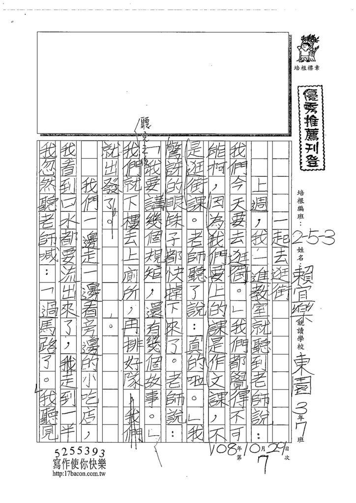108W3207賴宜樂 (1).jpg