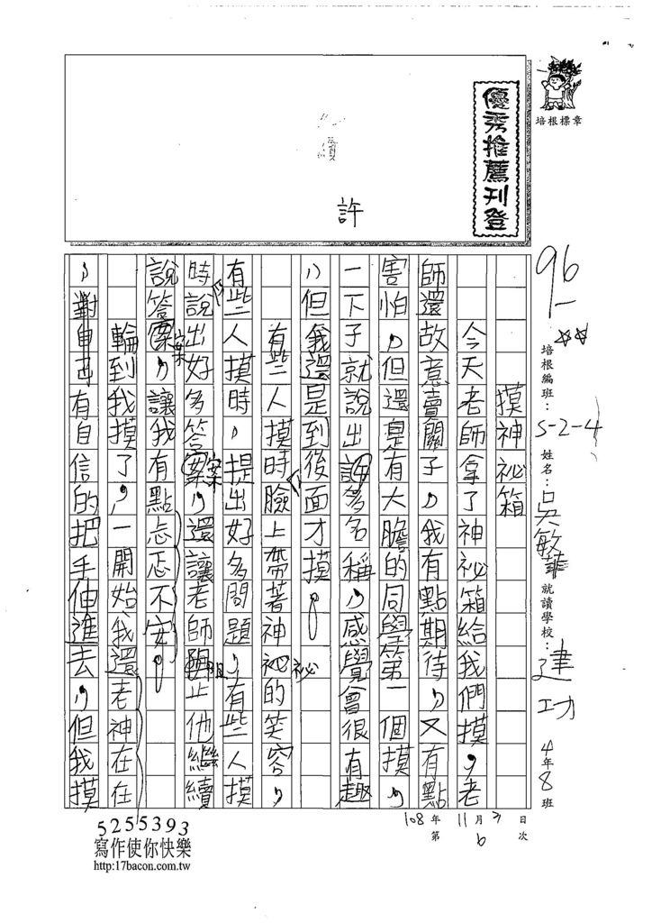 108W4206吳敏菲 (1).jpg
