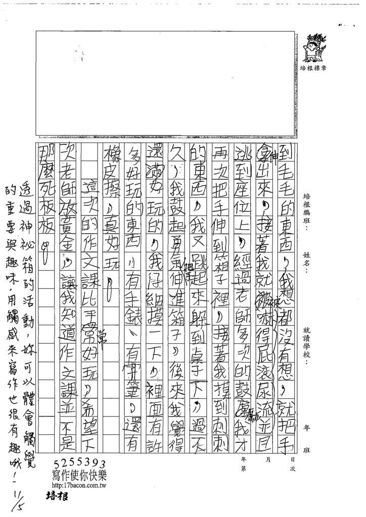 108W4206吳敏菲 (2).jpg