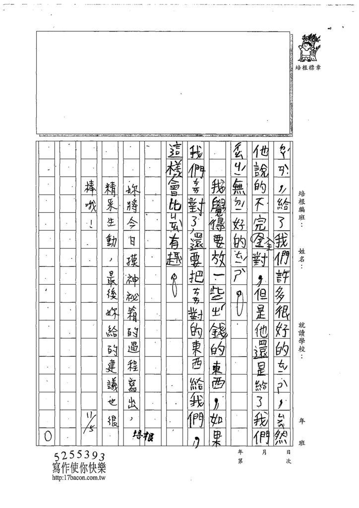 108W4206陳立瑾 (2).jpg