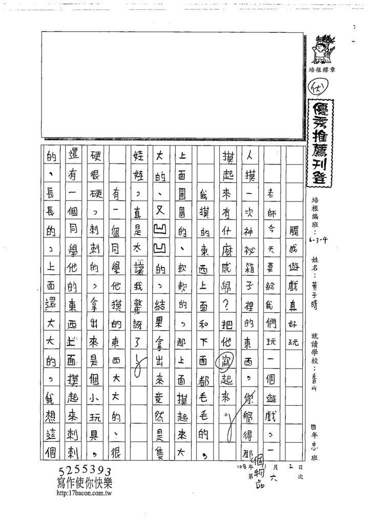 108W4206黃子晴 (1).jpg