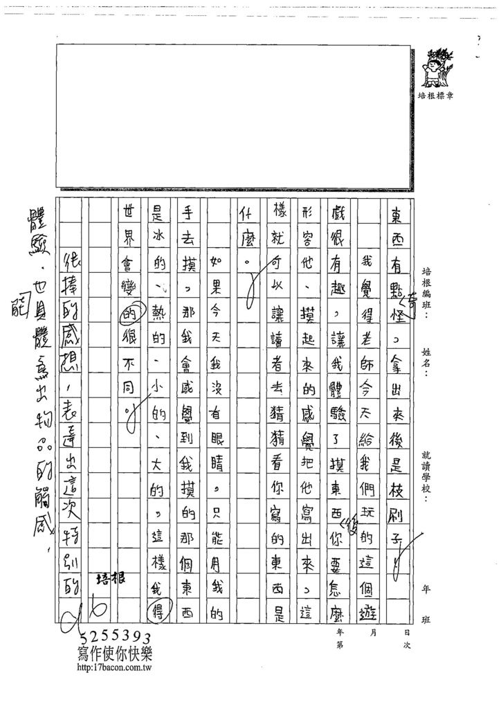 108W4206黃子晴 (2).jpg
