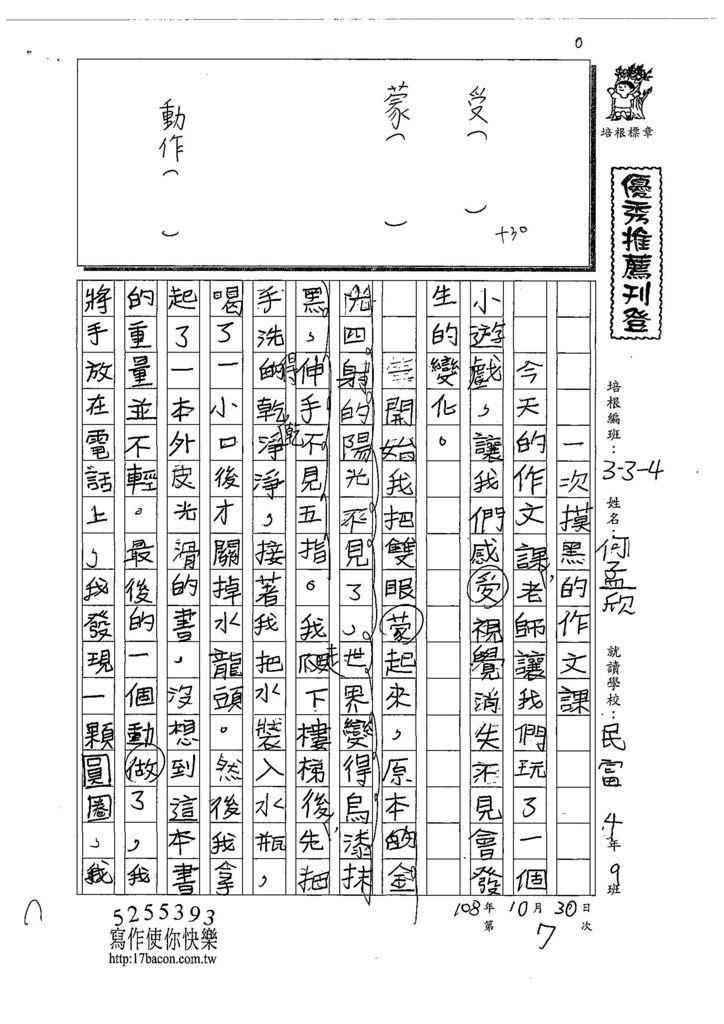 108W4207何孟欣 (1).jpg