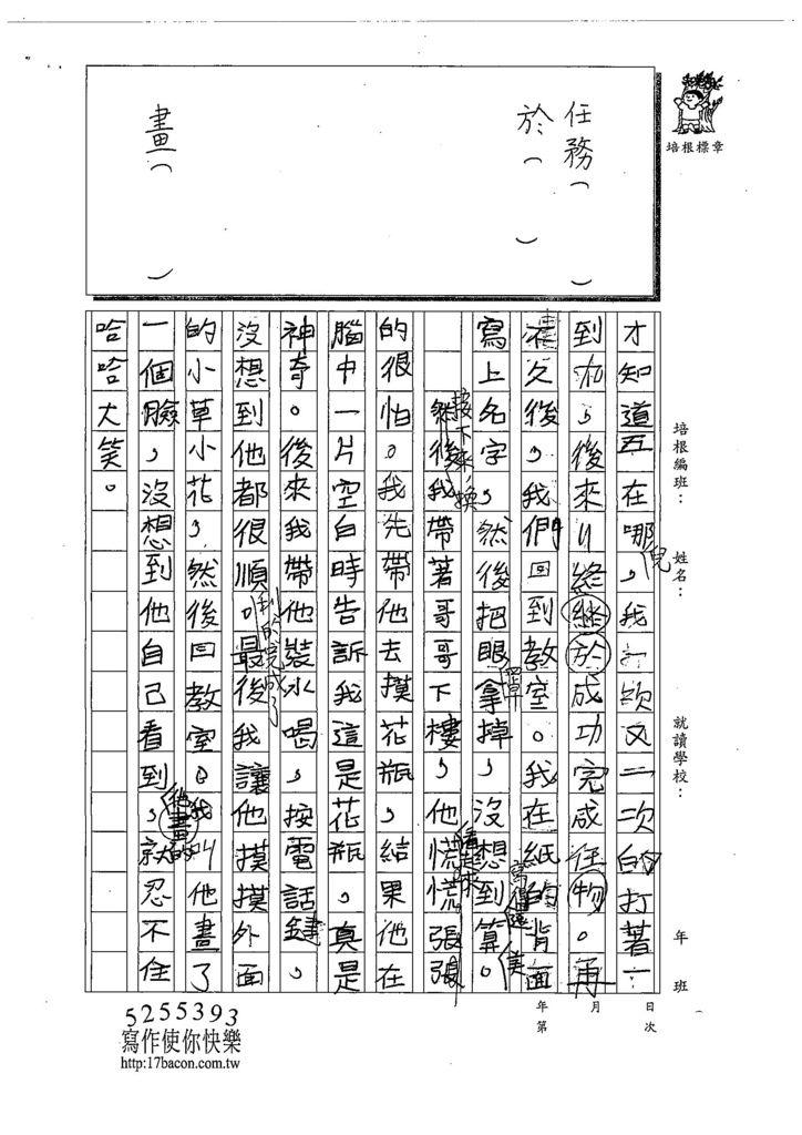 108W4207何孟欣 (2).jpg