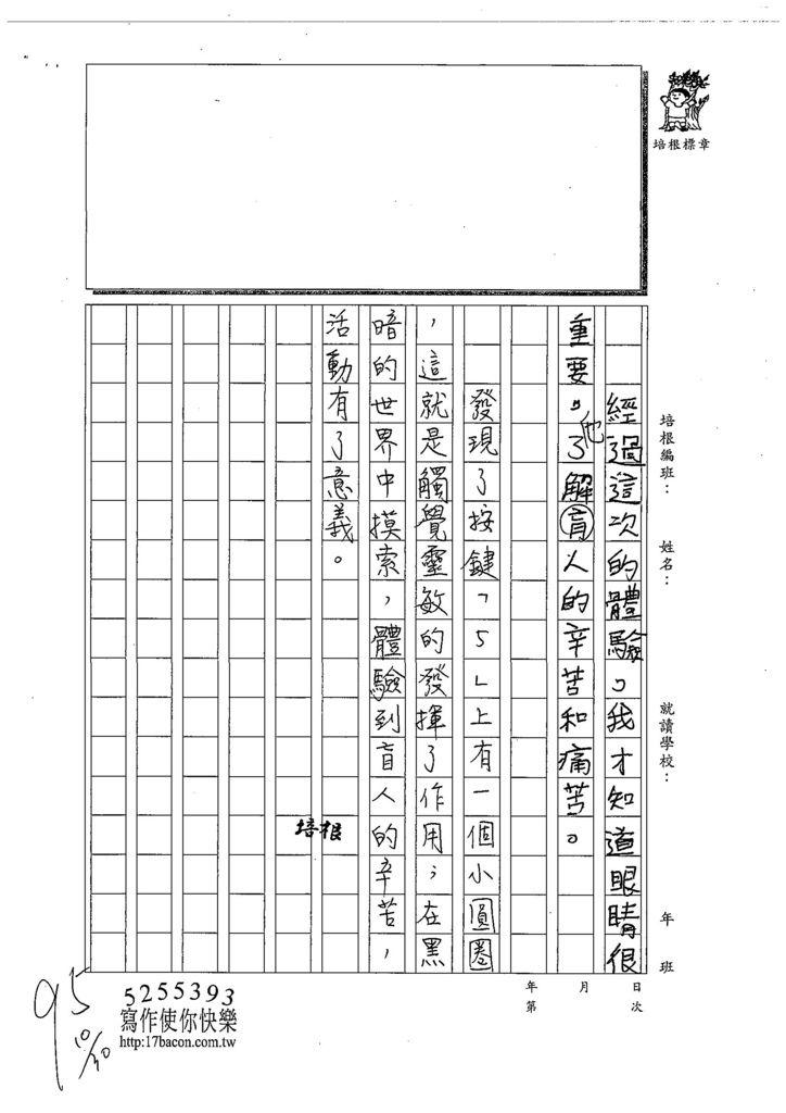 108W4207何孟欣 (3).jpg