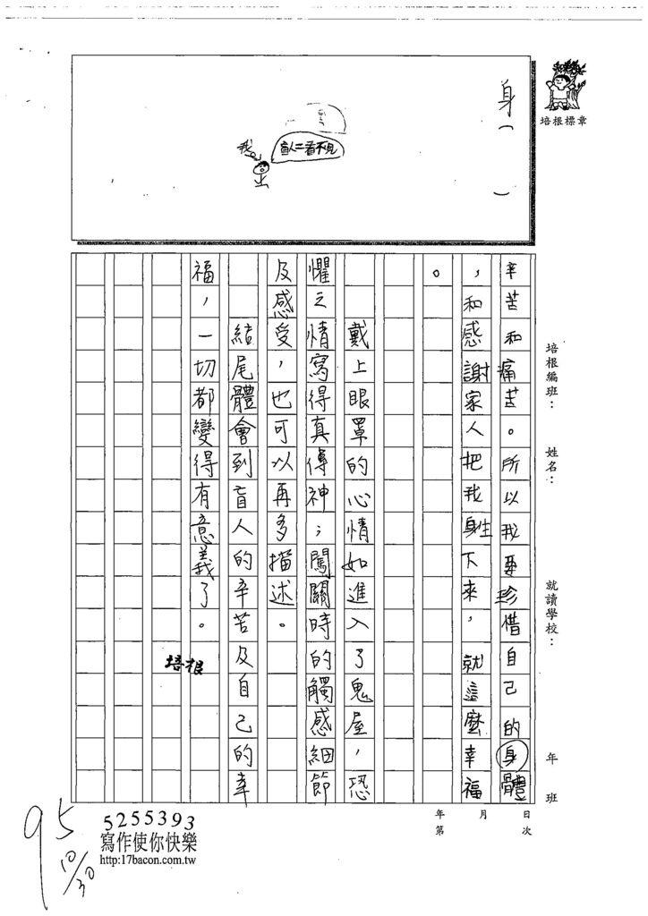 108W4207張宸睿 (3).jpg