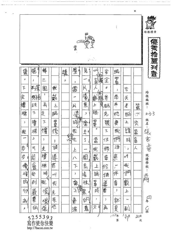 108W4207張宸睿 (1).jpg