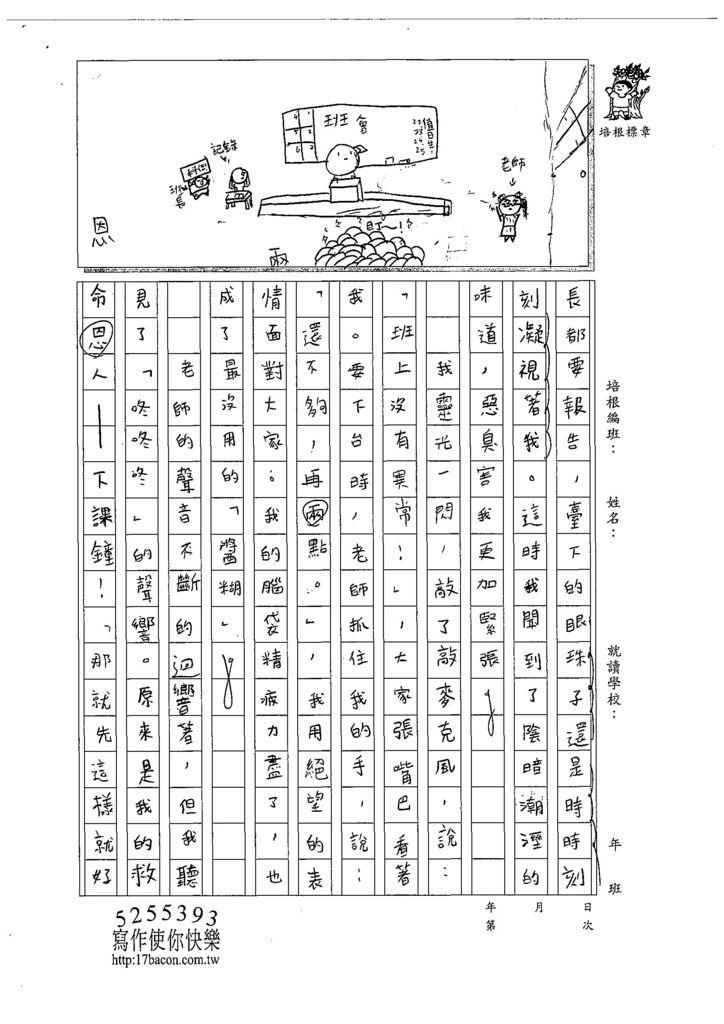 108W5206林語潔 (2).jpg