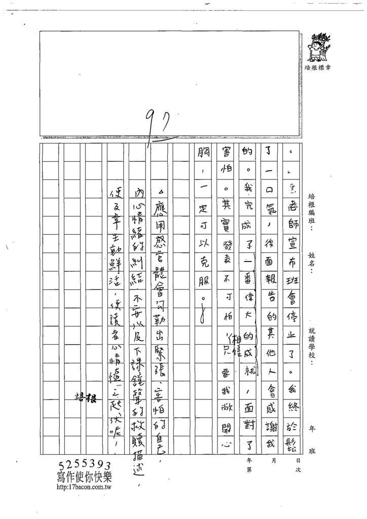 108W5206林語潔 (3).jpg