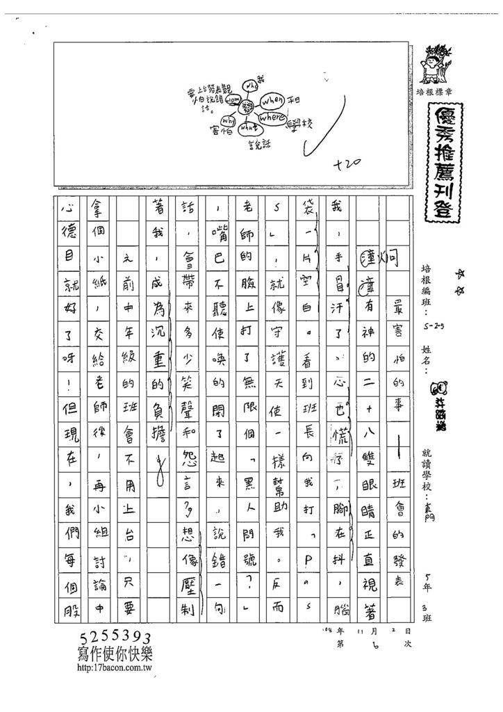108W5206林語潔 (1).jpg