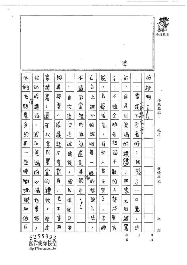 108W5206侯佳妤 (2).jpg