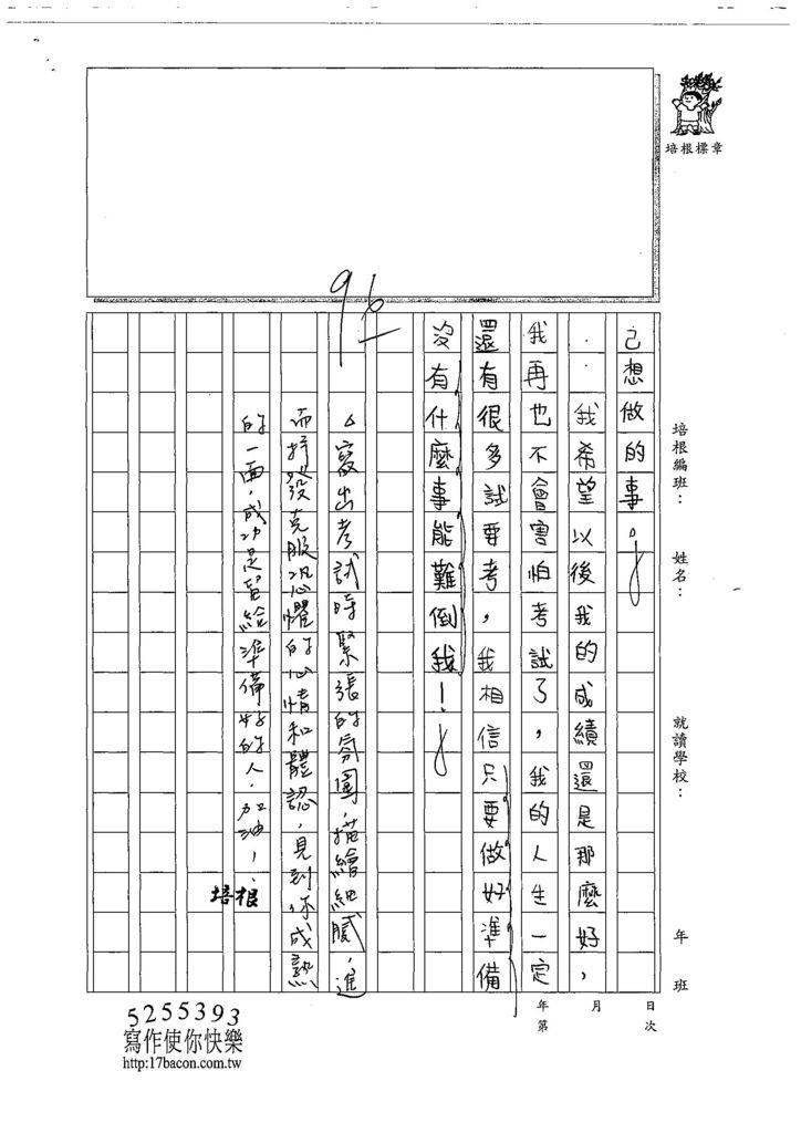 108W5206侯佳妤 (3).jpg
