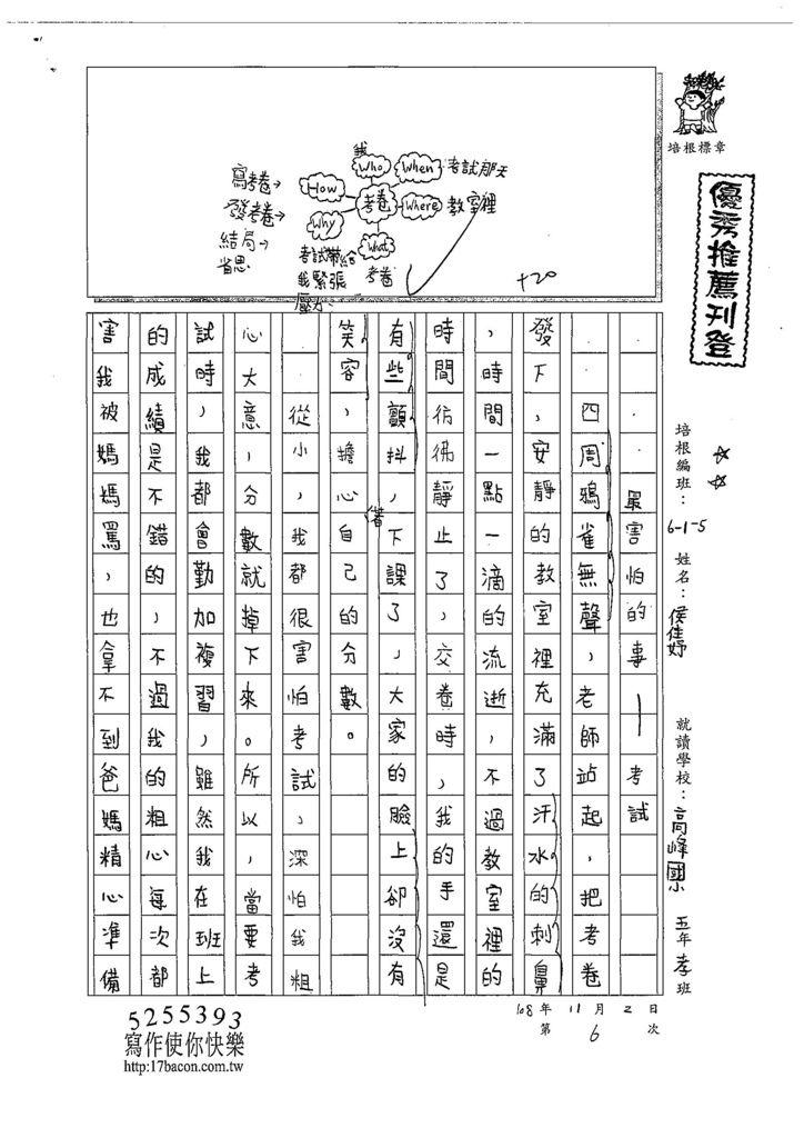 108W5206侯佳妤 (1).jpg