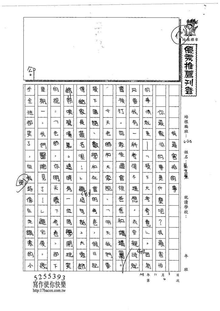 108W5206蔡宜蓁 (1).jpg