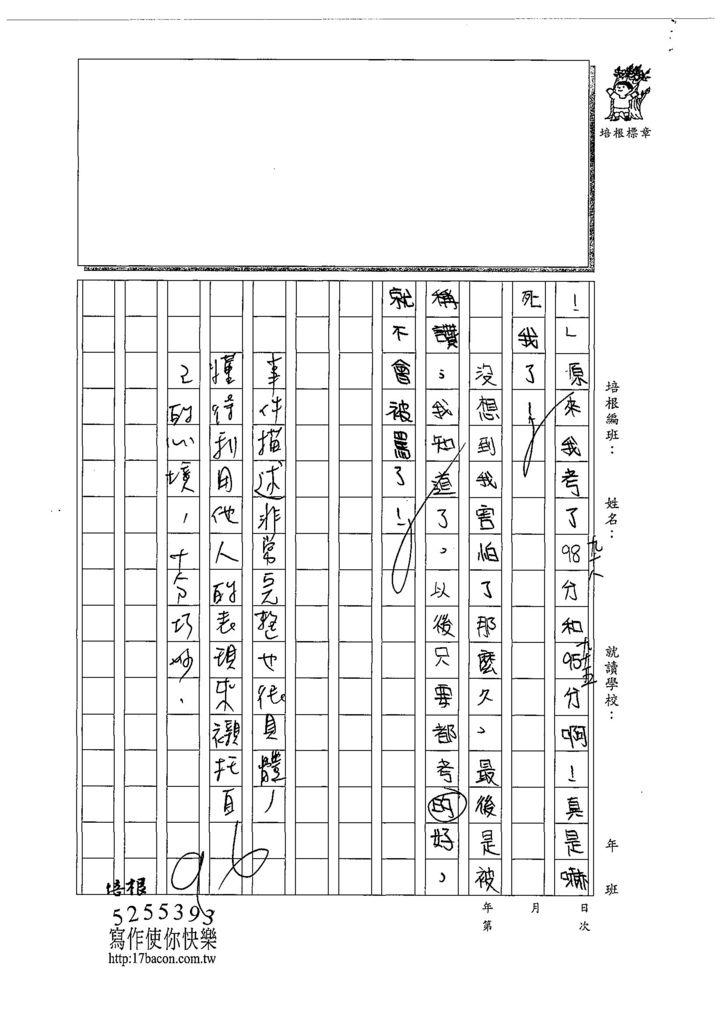 108W5206蔡宜蓁 (3).jpg