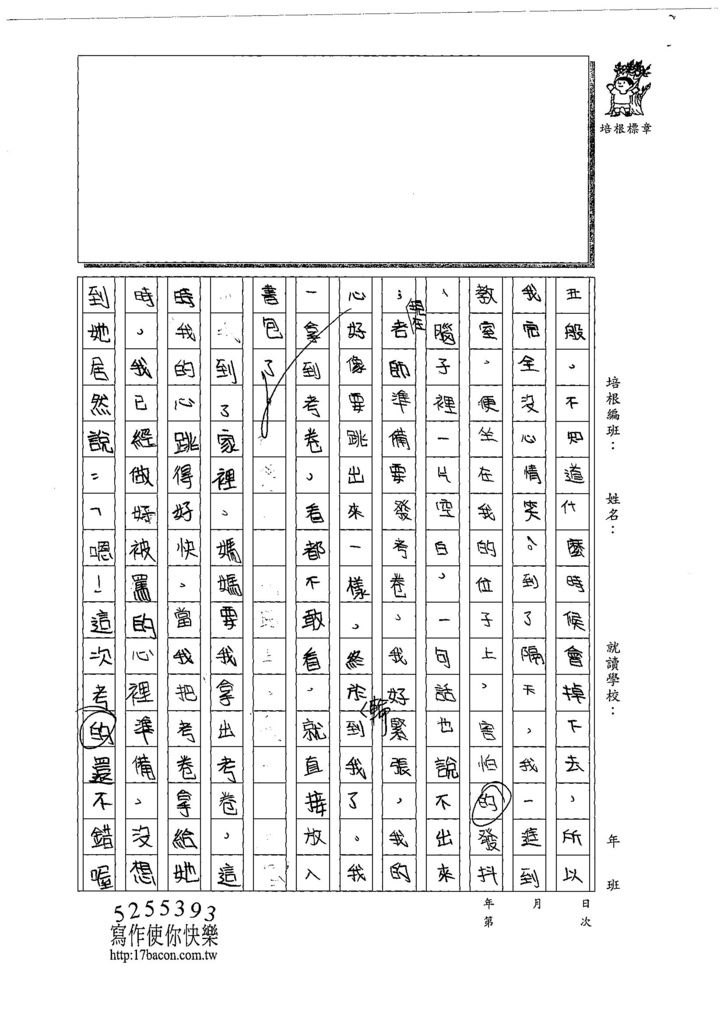 108W5206蔡宜蓁 (2).jpg